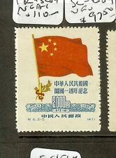 CHINA PRC   (P1212B) SC 64   FLAG   NGAI