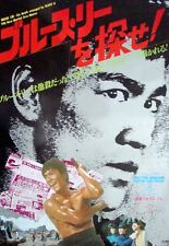EXIT THE DRAGON ENTER THE TIGER Japanese B2 movie poster BRUCE LEE BRUCE LI MINT