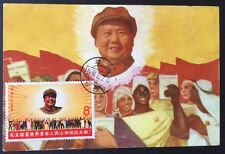 China W6 Mao with People of the world stamp post card 1984