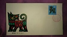 中国狗年首日封 Rare China 1982 Original Official Dog Zodiac Lunar Chinese Year FDC