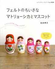 Felted MATRYOSHKA Doll and Cute Mascots - Japanese Felt Craft Book
