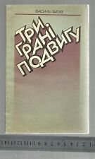 USSR Soviet Russian book three sides of feat Afganistan Afgan war Ukrainian '88