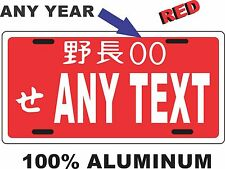 JAPANESE JAPAN  LICENSE PLATE TAG JDM CUSTOMIZED - ANY TEXT - RED