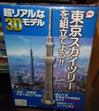 DHK Japan Tokyo Sky Tree SkyTree Tower Paper 3D Puzzle Model