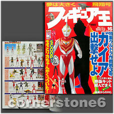 ~ Japan FIGURE OH magazine - #16 - ULTRAMAN