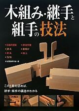 Traditional Japanese Carpentry Joint Frame Connection 2011 Japan