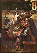Masamune Shirow PIECES 8 WILD WET WEST Art Book Japanese New