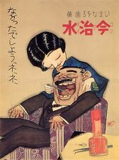 COMMERCIAL ADVERT KONJI-SUI TOOTHACHE MEDICINE JAPAN POSTER ART PRINT BB1855A
