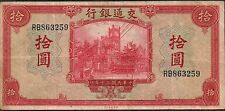 Bank of Communications , 10 Yuan ,1941 , Prefix RB