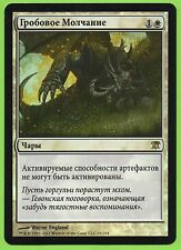 1 Stony Silence (russian foil mtg vintage gush hatebears fish) [manapoint.ru]