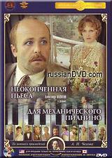 NEOKONCHENNAYA P'ESA DLYA MEKHANICHESKOGO PIANINO DIGITALLY REMASTERED DVD NEW