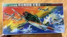 JAPANESE NAVY SHIDEN 21  1/24 BIG  MODEL KIT BANDAI JAPAN