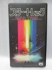 STAR TREK-THE MOTION PICTURE - Japanese original Vintage Beta Tape