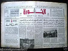 Al Thawra {صحيفة الثورة} Syria  - Ali Khamenei Syrian Arabic Newspaper 1985