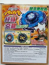 Takara Tomy Metal Fight Beyblade Limited Edition Omega Dragonis 85XF