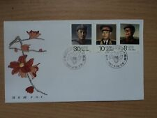 China 1987 Apr 28 FDC 90th Birth Anniv of Ye Jianying (co-founder PLA)