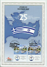 Israel 2016 CTO Diplomatic Relations Greece Joint Issue 2v Set Souvenir Leaf