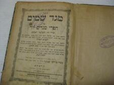 1889 Cracow MEGED SHAMAYIM by R. Moshe Mordechai Shtager מגד שמים  Antique/book