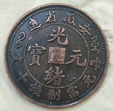 Chinese Dynasty Ancient Coin (Qing Dynasties Guangxu)10 CENT Cash 39mm AnHui