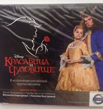 Beauty and the Beast Musical CD 2014 Moscow Cast BISTROVA - BELLE