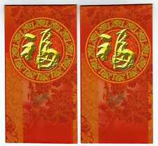 [JSC] ANG POW RED PACKET Public Bank Group~ Good Fortune (2 pcs)