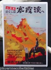 "Japan Vintage Travel Poster - 2"" X 3"" Fridge / Locker Magnet. Japanese Language"