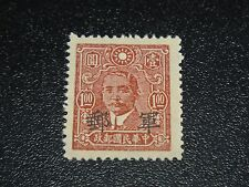 CHINA 1944 Sc#M7 $1 Military Stamp MNH XF