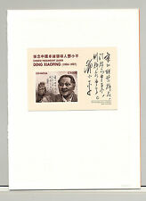 Ghana #1928, 1997 Deng Xiaoping 1v. s/s imperf chromalin proof mounted