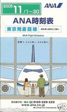 Airline Timetable - ANA - 01/11/05 (Japan) - Style 1 - S