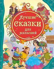 ЛУЧШИЕ СКАЗКИ ДЛЯ МАЛЫШЕЙ | сборник | детские книги | russische kinderbücher