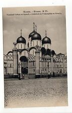 MOSCOW RUSSIA PC Postcard RUSSIAN Mockba MOSCOU Cathedral ASSUMPTION Church