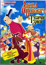 ALESHA POPOVICH I TUGARIN ZMEY RUSSIAN CARTOONS ANIMATION MULTIKI BRAND NEW DVD