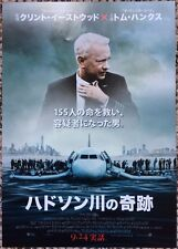 SULLY ORIGINAL JAPANESE CHIRASHI MINI POSTER TOM HANKS