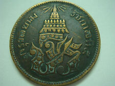 Thailand 2 Att 1876/ CS1238 Copper Coin Thai Rama V Coin