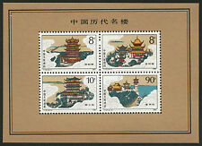 CHINA T121M FAMOUS BUILDINGS OF ANCIENT CHINA1987 MNH STAMPS