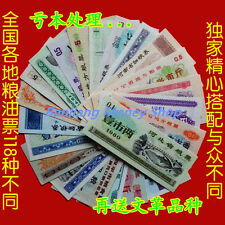 Lots of 118 Different Pieces of China Cultural Revolution Tickets/ Banknotes