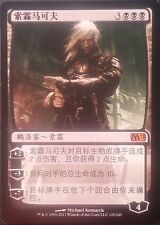 Sorin Markov CHINOIS - Arpenteur - CHINESE Planeswalker - Magic mtg -