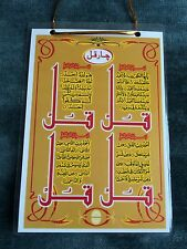 Laminated 4 Qul  For House And Shop Quranic Hang Up Barakah