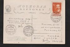 Chess USSR 1951 POSTCARD  Championship and Zonal Tournament Moscow-1951 RARE!!!