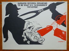 1973 RUSSIAN SOCIALIST KUKRYNIKSY POSTER WWII ANTI-HITLER-NAPOLEON-WAR MILITARY