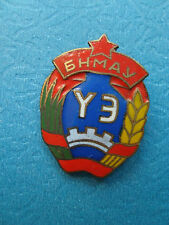 USSR CCCP ORDER MEDAL SOVIET PIN BADGE Mongolian BNMAU