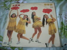a941981 HK EMI  LP  路家敏 土風舞 1980 Child Star Sealed