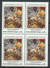 Russia 1992 Sc# 6072 set WWII Victory day Soldiers block 4 MNH