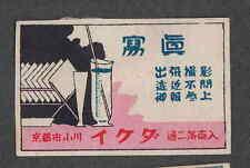 Ancienne   étiquette Allumettes   Japon     WWW508