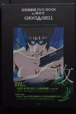 """JAPAN Ghost in the Shell DVD Book by Mamoru Oshii """"Ghost in the Shell"""" W/DVD"""