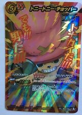 One Piece Miracle Battle Carddass OP04 Omega Rare 14 Version OPALL02