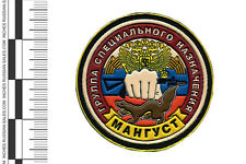 """RUSSIAN MILITARY SLEEVE PATCH SPETSNAZ GROUP """"MONGOOSE"""" SPECIAL TROOPS UNIT DON"""