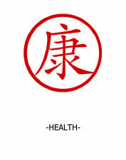 Framed Print - Chinese Writing/Symbol HEALTH (Picture Poster Typography Word Art
