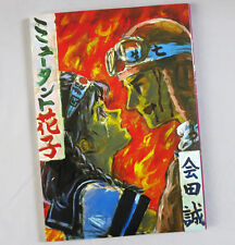 MAKOTO AIDA Art Works Book MANGA comic  MUTANT HANAKO Out of Print! RARE!!