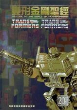 THE WORLD OF TRANSFORMERS G1 128 PAGES 20TH ANNIVERSARY PHOTO BIBLE GUIDE